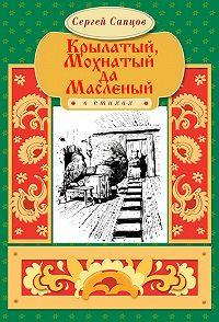 Сергей Сапцов -Крылатый, Мохнатый да Масленый