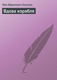 Лев Кассиль -Вдова корабля