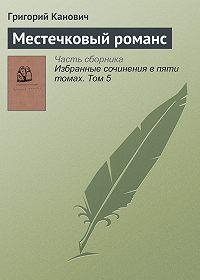 Григорий Канович - Местечковый романс