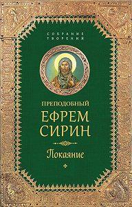 Ефрем Сирин -Собрание творений. Покаяние