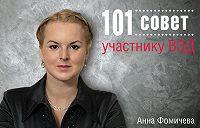 Анна Фомичева -101 совет участнику ВЭД