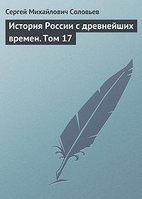 Сергей Соловьев -История России с древнейших времен. Том 17