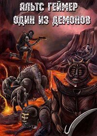 Альтс Геймер -Один из демонов