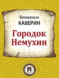 Вениамин Каверин -Городок Немухин