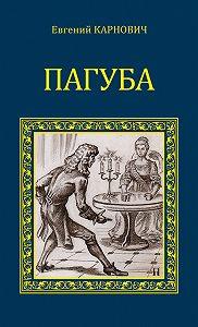 Евгений Карнович -Пагуба (сборник)