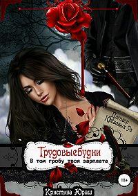 Кристина Юраш -В том гробу твоя зарплата. Трудовые будни