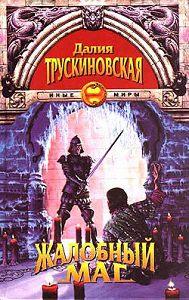 Далия Трускиновская -Дверинда