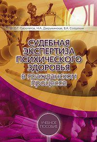 Н. А. Дзеружинская -Судебная экспертиза психического здоровья в гражданском процессе: учебное пособие