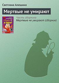 Светлана Алешина -Мертвые не умирают