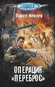 Павел Иевлев -Операция «Переброс»