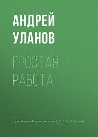 Андрей Уланов -Простая работа