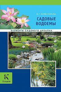 Е. Г. Колесникова -Садовые водоемы