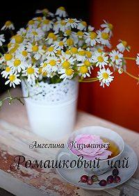 Ангелина Кузьминых -Ромашковыйчай. Стихи ипрозаические миниатюрки