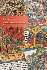 Андрей Гоголев -Занимательная история. Выпуск 1
