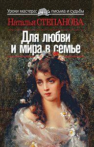 Наталья Ивановна Степанова -Для любви и мира в семье