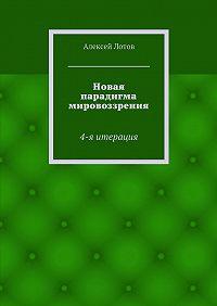 Алексей Лотов -Новая парадигма мировоззрения