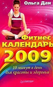 Ольга Дан - Фитнес-календарь на 2009 год