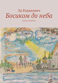 Эд Раджкович - Босиком донеба