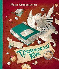 Майя Лазаренская -Троянский кот