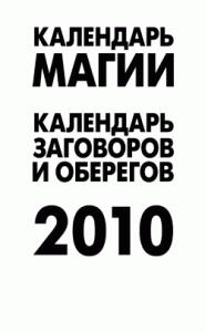 А. Рыжова -Календарь магии на 2010 год