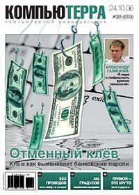 Компьютерра -Журнал «Компьютерра» № 39 от 24 октября 2006 года