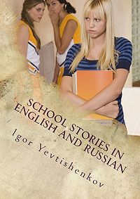 Igor Yevtishenkov -School Stories in English and Russian