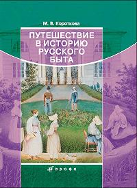Марина Владимировна Короткова -Путешествие в историю русского быта