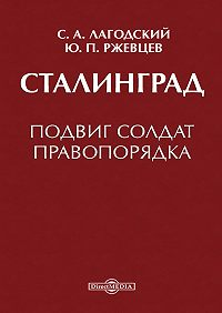 Сергей Лагодский, Юрий Ржевцев - Сталинград