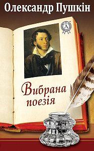 Олександр Пушкін - Вибрана поезія