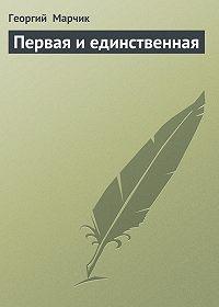 Георгий Марчик - Первая и единственная