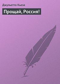 Джульетто Кьеза - Прощай, Россия!