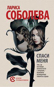 Лариса Соболева -Спаси меня
