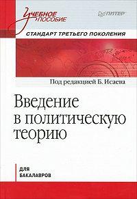 Коллектив Авторов -Введение в политическую теорию для бакалавров. Стандарт третьего поколения: учебное пособие