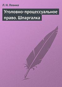 Л. Н. Левина - Уголовно-процессуальное право. Шпаргалка