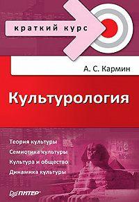 Анатолий Соломонович Кармин -Культурология. Краткий курс