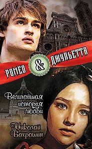 Николай Бахрошин -Ромео и Джульетта. Величайшая история любви
