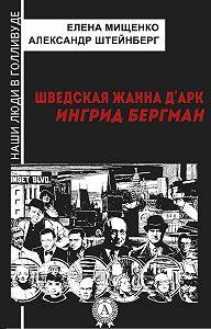 Александр Штейнберг -Шведская Жанна д'Арк. Ингрид Бергман