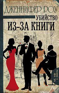 Дженнифер Роу -Убийство из-за книги