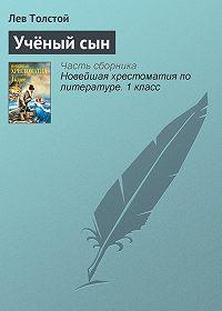 Лев Толстой -Учёный сын