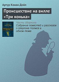 Артур Конан Дойл - Происшествие на вилле «Три конька»