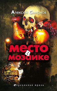 Алексей Смирнов -Место в Мозаике (сборник)