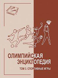 Владимир Свиньин -Олимпийская энциклопедия. Том 3. Спортивные игры