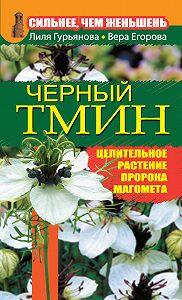 Вера Егорова -Сильнее, чем женьшень. Черный тмин