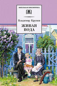 Владимир Николаевич Крупин -Живая вода