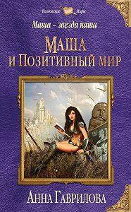Анна Гаврилова -Маша и Позитивный мир