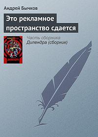 Андрей Бычков -Это рекламное пространство сдается