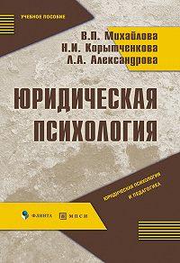 В. П. Михайлова -Юридическая психология: учебное пособие