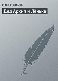 Максим Горький - Дед Архип и Лёнька