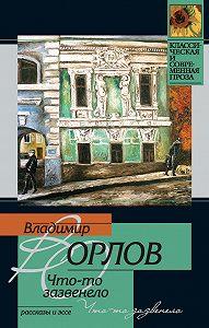 Владимир Орлов -Что-то зазвенело (сборник)