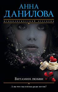 Анна Данилова -Витамин любви